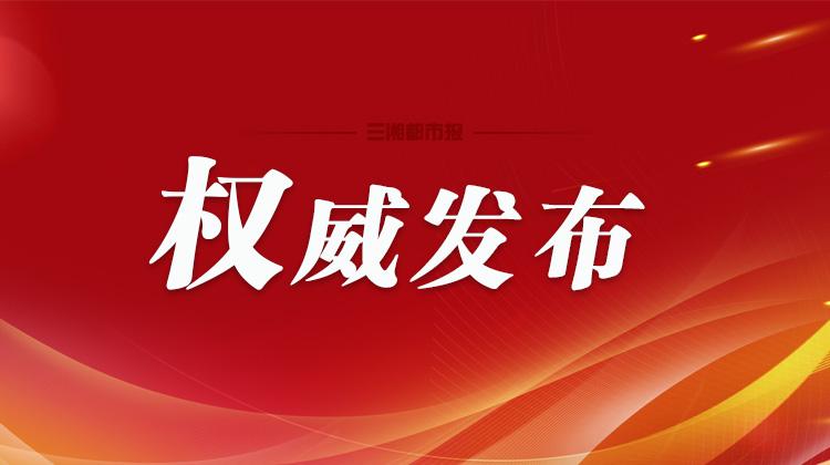 网传湘潭市中心医院出现确诊病例?官方回应来了