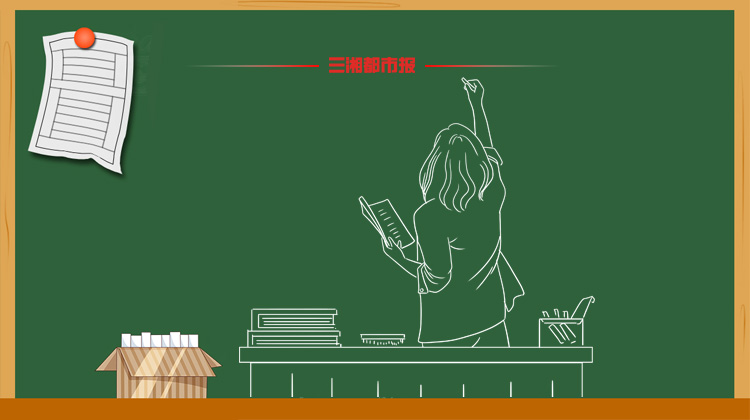 首届全国教材建设奖揭晓!湖南汽车工程职业学院获佳绩