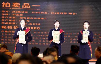 """第五届湖南·安化黑茶文化节丨1958年茯砖茶拍出百万元""""天价"""""""