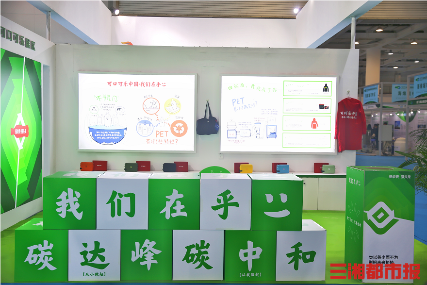 中粮可口可乐华中公司环保公益展亮相2021绿博会