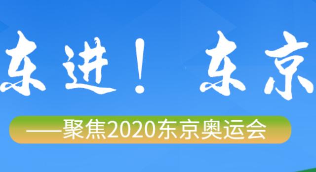 东进!东京——聚焦2020东京奥运会