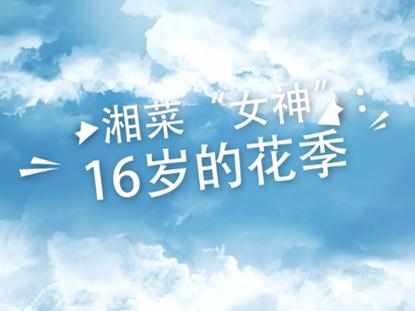 """湘菜""""女神"""":16岁的花季"""