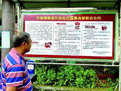 村民正在学习公约内容。记者罗娜.jpg