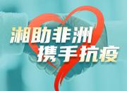 湘助非洲 携手抗疫丨国际抗疫彰显中国精神