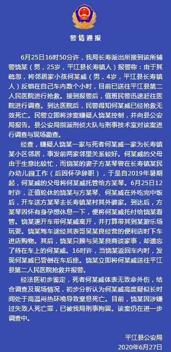 平江一4岁男童被反锁车内死亡 警方:已刑拘涉事邻居