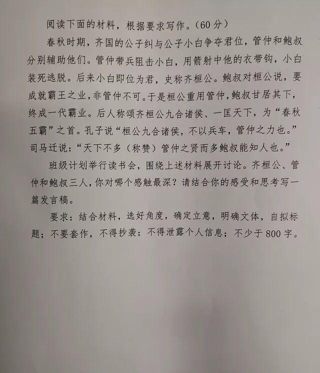 权威发布!2020湖南高考作文题出炉!你会怎么写?