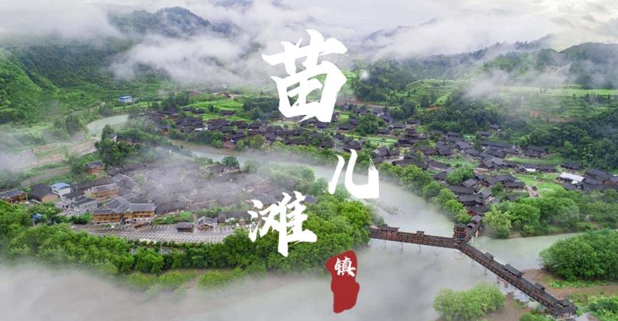 """苗儿滩镇——深山里的土家""""博物馆""""①"""
