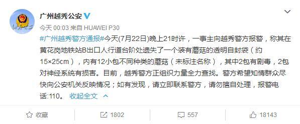 广州一事主称在地铁站遗失一袋蘑菇含剧毒 警方