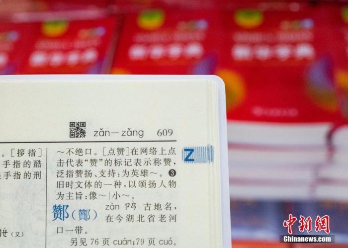 第12版《新华字典》正式亮相 印行超6亿册