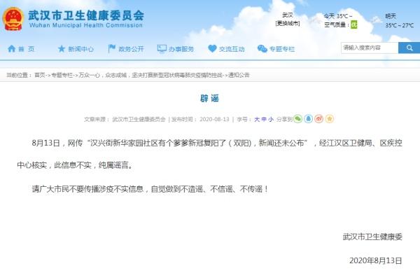 """网传""""武汉一社区有个爹爹新冠复阳"""" 武汉卫健"""