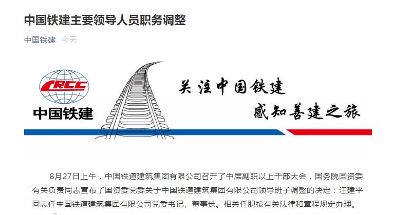 汪建平任中国铁建董事长