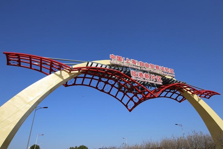 【行走自贸区】上海自贸区临港新片区投资、贸易自由升级