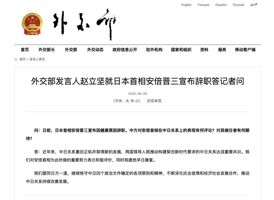 外交部回应安倍晋三宣布辞职:祝愿他早日康复