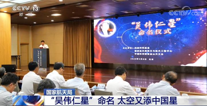 """太空又添中国星!国家航天局举行""""吴伟仁星"""""""