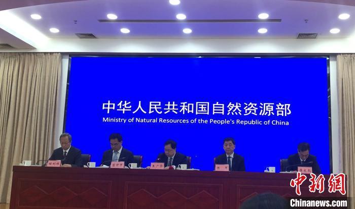 自然资源部:2020年底将形成自然资源管理的调查