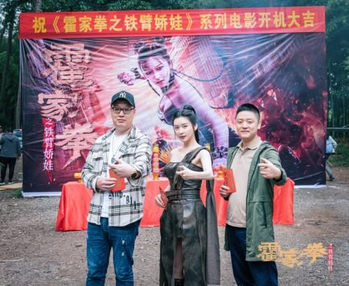 动作电影《霍家拳之铁臂娇娃》系列在浙江横店正式开机
