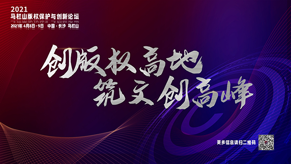 盛会将启!2021马栏山版权保护与创新论坛4月8日开幕