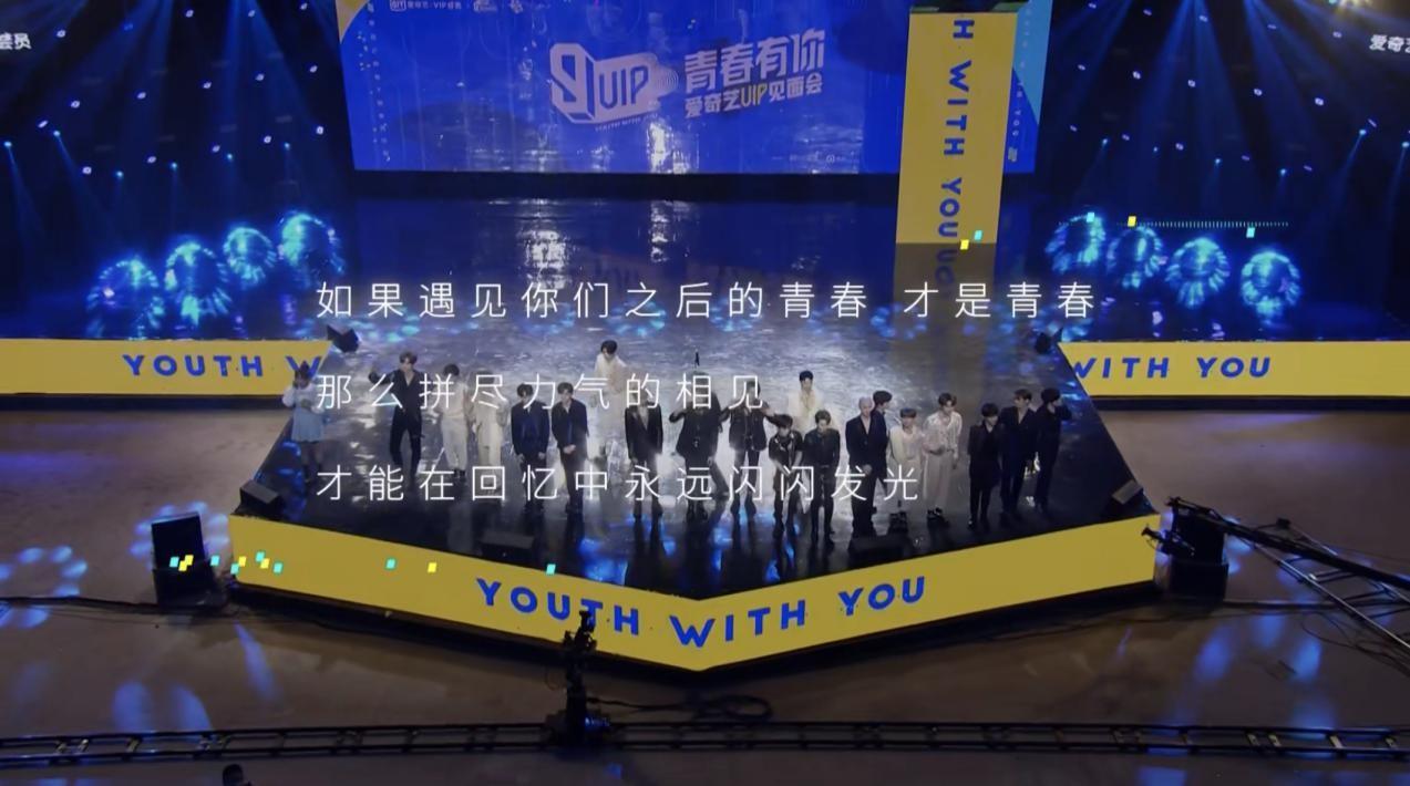 《青春有你3》爱奇艺VIP见面会开启粉丝狂欢之旅