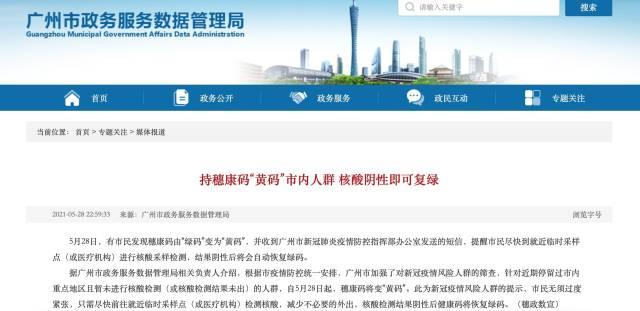 """穗康码""""绿变黄""""?广州官方回应:核酸检测结果阴性后将恢复绿码"""