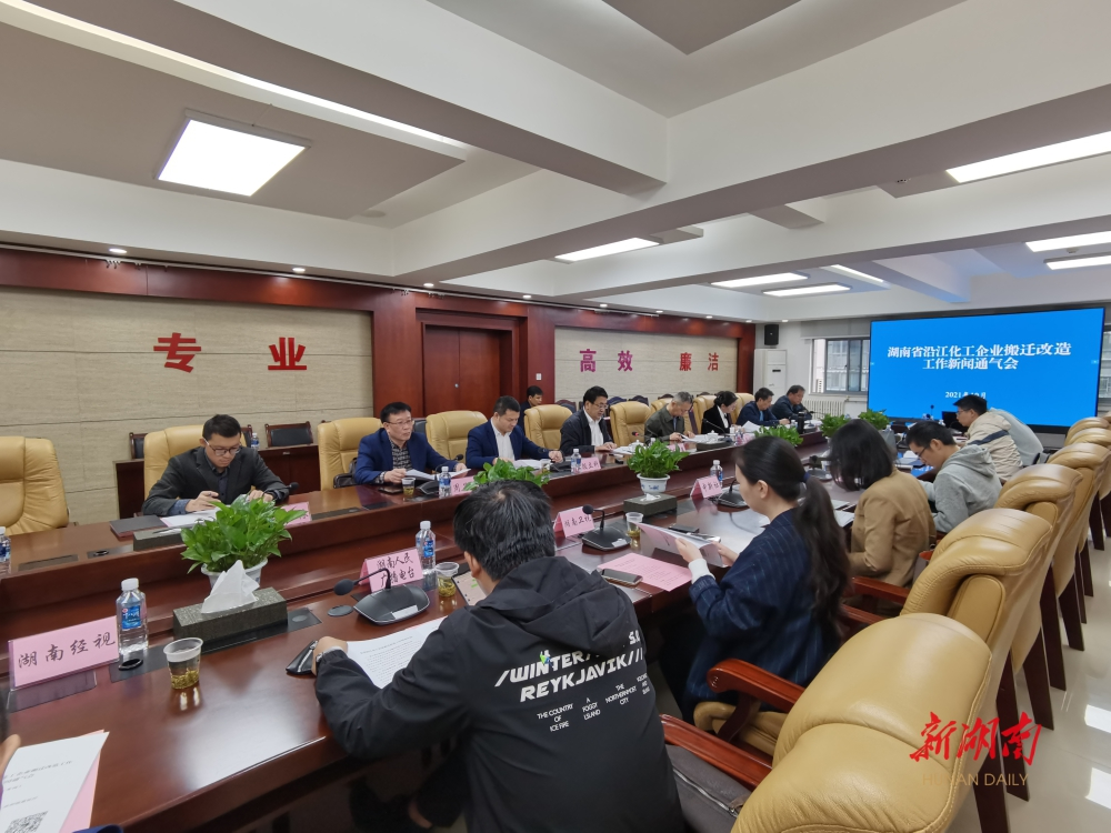 湖南已完成31家沿江化工企业的关闭退出和3家沿江化工企业的异地迁建
